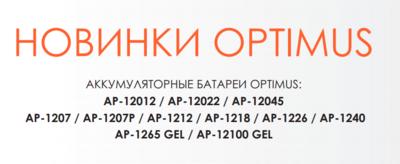 Продажа аккумуляторных батарей, выполненных по технологии AGM