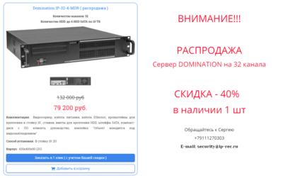 ВНИМАНИЕ!!!    РАСПРОДАЖА  Сервер DOMINATION на 32 канала  1 шт  СКИДКА - 40%  только   до 5 марта 2021 года